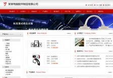 电脑配件公司电子<font color=red>商务</font>网站网站建设