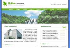 环保设备公司网站网站建设