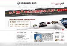 东风南方集团北京分公司网站案例