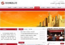 企业<font color=red>集团</font>公司网站网站建设