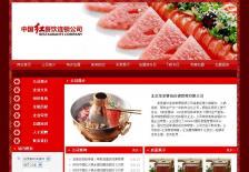 餐饮加盟公司网站网站建设