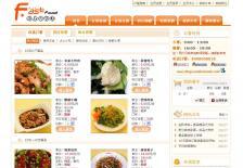 网上订餐系统WEB版网站设计