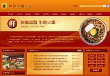 连锁快餐公司网站网站建设