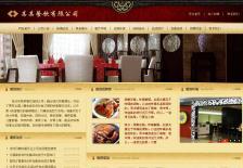 中式餐饮公司网站网站建设