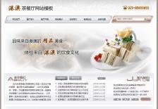港粤茶餐厅网站网站建设