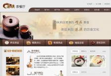 茶餐厅网站网站建设