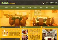 特色餐厅网站网站建设