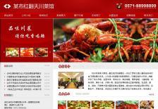 川菜馆网站网站建设