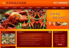 川菜餐馆网站网站建设