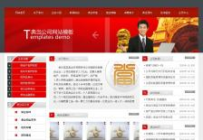 <font color=red>典当</font>行电子商务网站网站建设