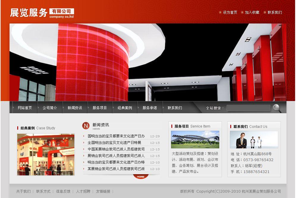 展览服务公司网站首页模板