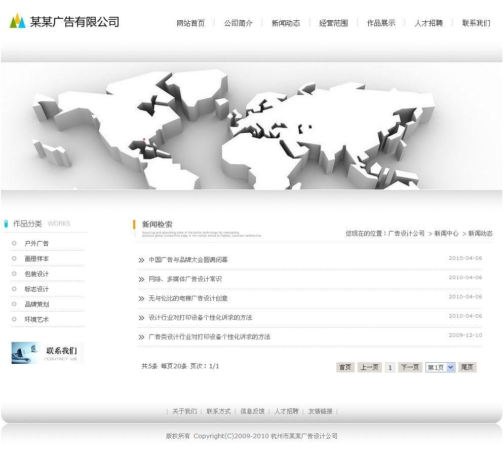 广告设计公司网站首页模板