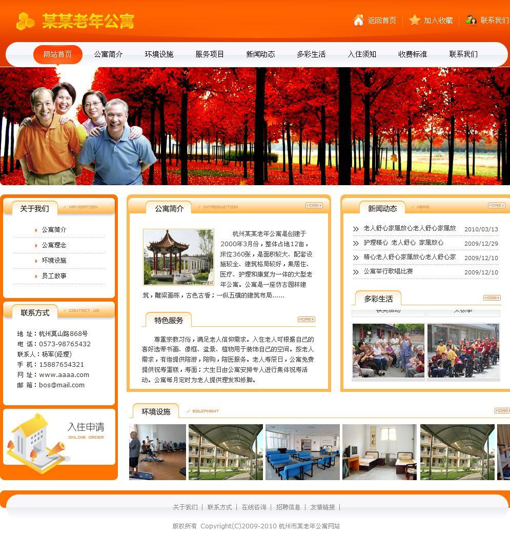 老年公寓网站首页模板