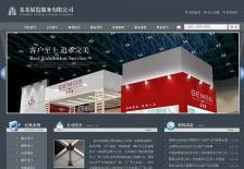 展览服务公司网站网站设计