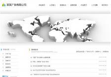 广告设计公司网站网站设计
