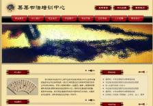 书法培训中心网站网站设计