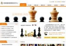 国际象棋培训中心网站网站设计