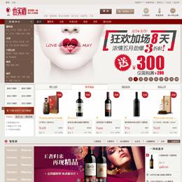 酒类商城网站首页模板