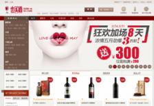 酒类商城网站