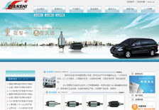 汽车电器公司网站网站案例