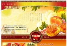 中秋月饼在线订购网页网站案例