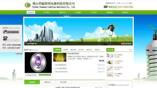 照明电器科技公司网站首页模板