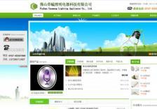 照明电器科技有限公司网站案例