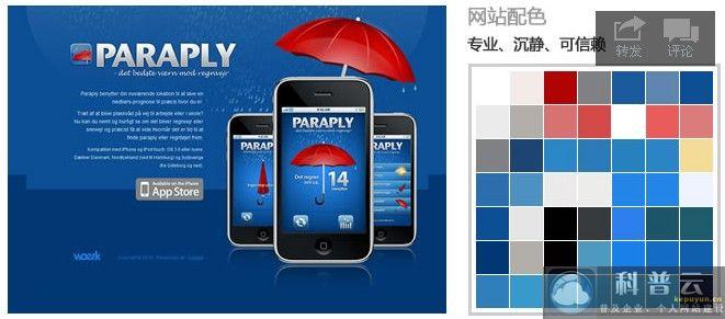 Paraply网页设计的特点