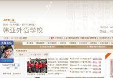 东方韩亚(中国)教育机构网站案例