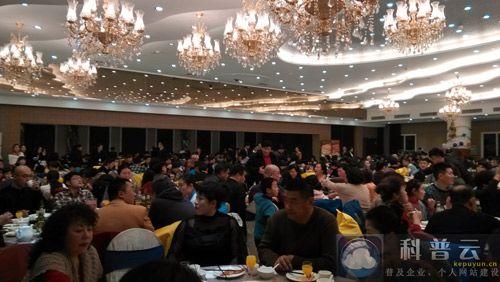 烟台科普云网络公司参与恒昌财富2014年会盛宴