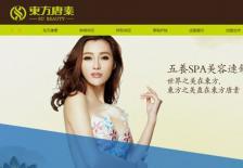 东方唐素美容SPA连锁网站案例