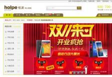 深圳手机网上连销商城