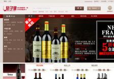 葡萄酒电商直销商城平台