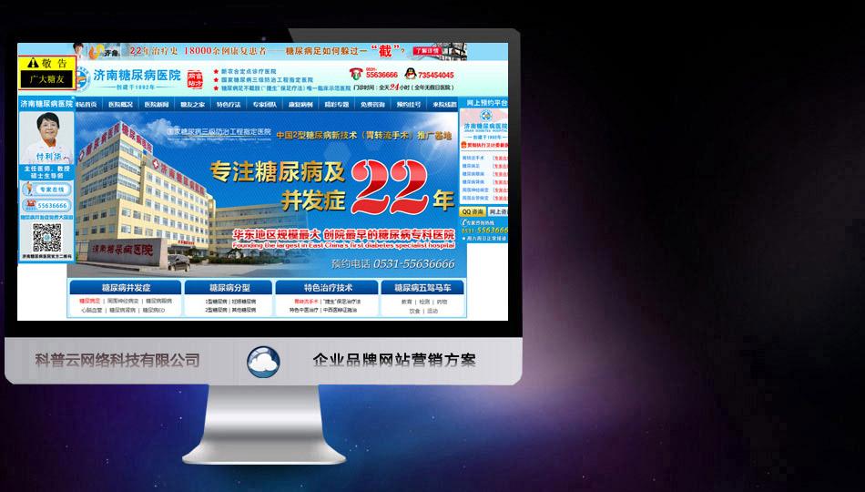 济南糖尿病医院网站建设