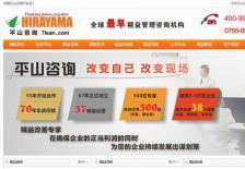 中国平山咨询机构